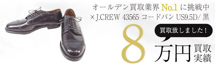 ×J.CREW 43565 コードバンUS9.5D/黒/バリーラスト/外ハトメ/レザーシューズ   8万円買取 / 状態ランク:SS 中古品-ほぼ新品