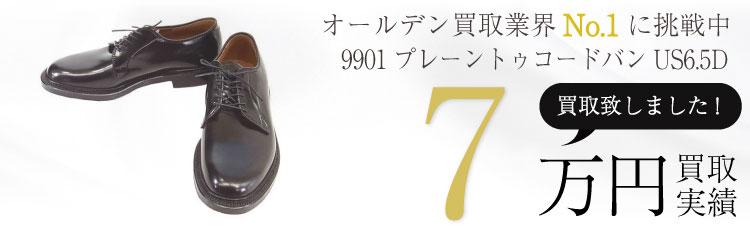 9901プレーントゥコードバンシューズUS6.5D/外箱付属/Plain Toe Blucher Shell Cordovan  7万円買取 / 状態ランク:B 中古品-可