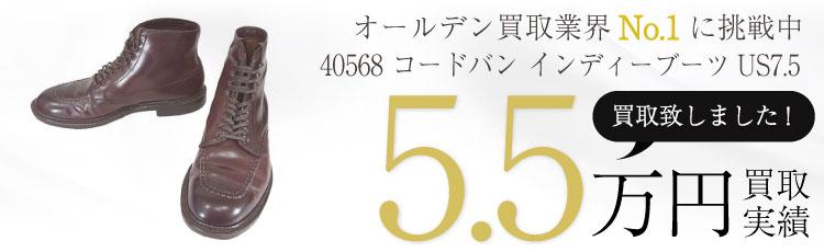 40568 コードバン インディーブーツUS7.5/BUR/バーガンディー 5.5万円買取 / 状態ランク:B 中古品-可
