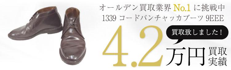 1339 コードバンチャッカブーツ9EEE/バーガンディー 3万円買取 / 状態ランク:B 中古品-可