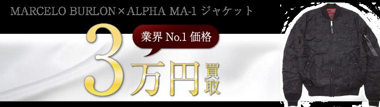 マルセロバーロン ×ALPHA MA-1 ジャケット 3万円買取 ブランド買取ライフ