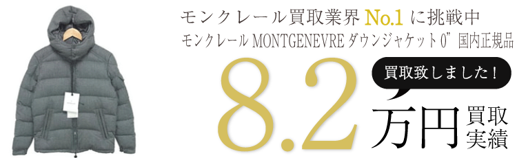 """モンクレール モンクレールMONTGENEVREダウンジャケット0""""国内正規品 ブランド買取ライフ"""