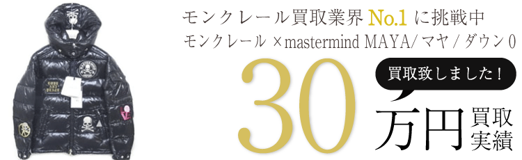 モンクレール モンクレール×mastermind MAYA/マヤ/ダウン0 ブランド買取ライフ