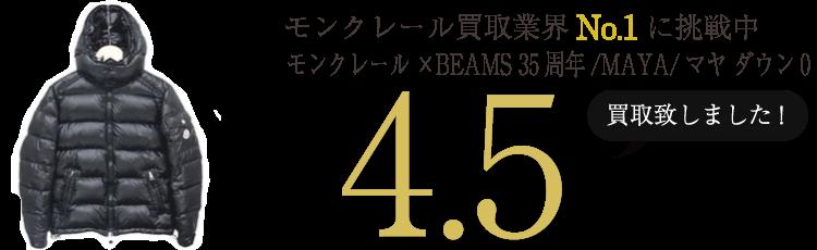 モンクレール モンクレール×BEAMS 35周年/MAYA/マヤ ダウン0 ブランド買取ライフ