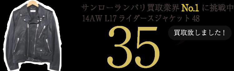 サンローランパリ 14AW L17ライダースジャケット48 ブランド買取ライフ