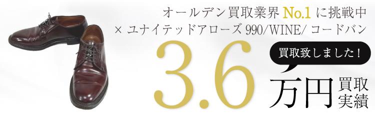 ×ユナイテッドアローズ990/WINE/コードバン9 B/D/オールデン/UNITED ARROW
