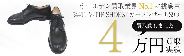 54411 V-TIP SHOESレザーシューズUS9D/外箱付属/Vチップ 4万円買取 / 状態ランク:B 中古品-可