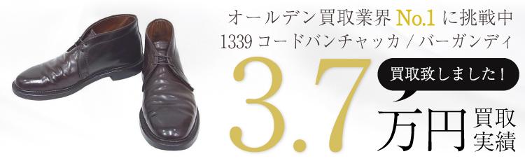 1339コードバンチャッカブーツUS8.5 B/D/バーガンディ/CORDOVAN CHUKKA/外箱付属 3.7万円買取 / 状態ランク:B 中古品-可