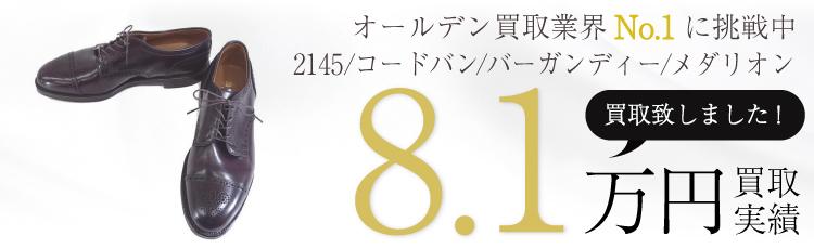 2145/コードバン/バーガンディー/10D/MEDALLION TIP BLUCHER/付属品完備  7万円買取 / 状態ランク:B 中古品-可