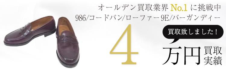 986/コードバン/ペニーローファーUS9E/バーガンディー/CORDVAN/BURGUNDY 4万円買取 / 状態ランク:B 中古品-可