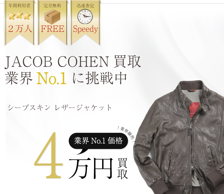 ヤコブコーエン高価買取!シープスキン レザージャケット高額査定中!