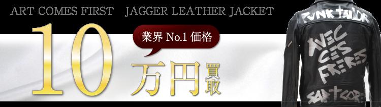 アートカムズファースト JAGGER LEATHER JACKET 高額査定中