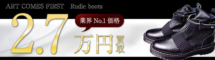 アートカムズファースト Rudie boots 高額査定中
