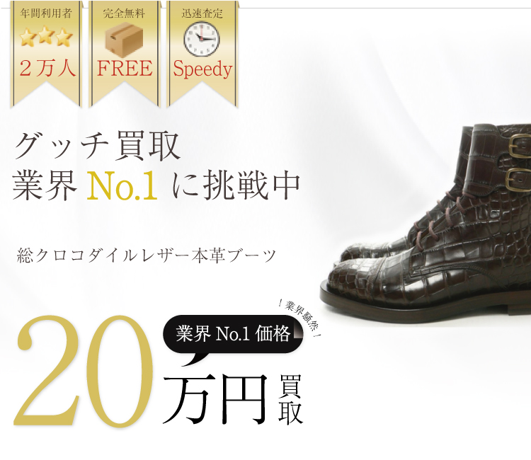 グッチ高価買取総クロコダイルレザー本革ブーツ高額査定