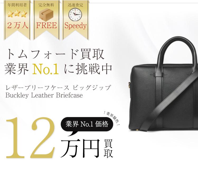 トムフォード高価買取レザーブリーフケース ビッグジップ / Buckley Leather Briefcase高額査定