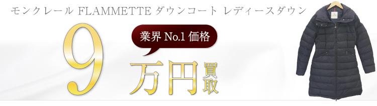モンクレール高価買取!FLAMMETTEダウンコート高額査定!