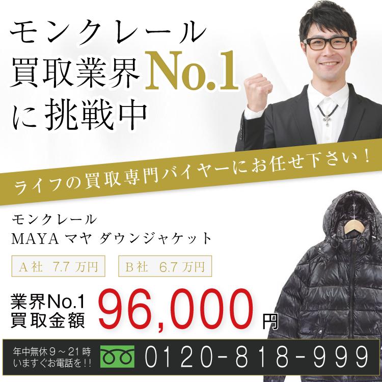 モンクレール高価買取!MAYA  マヤ ダウンジャケット高額査定!