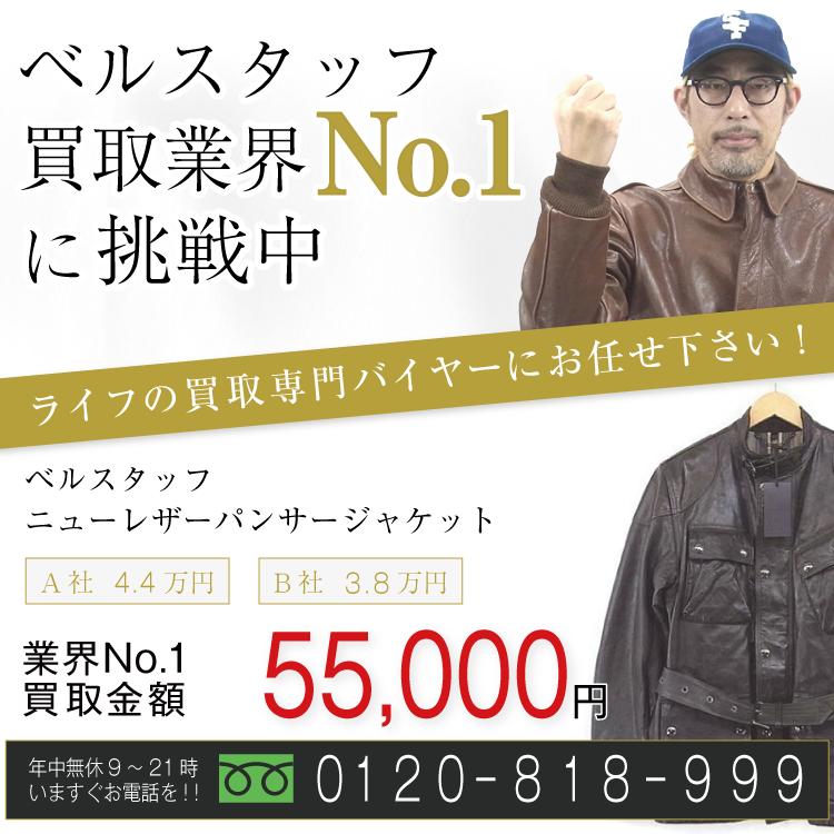 ベルスタッフ高価買取!ニューレザーパンサージャケット高額査定!お電話でのお問い合わせはコチラまで!