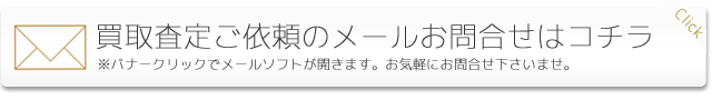 mailto:life@life.ocn.ne.jp?subject=ライフレディース買取ページを見て査定依頼