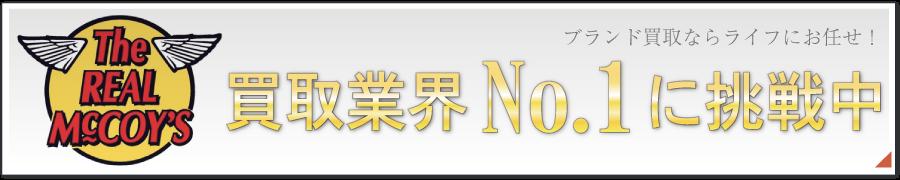 リアルマッコイ古着業界No.1高価買取中!