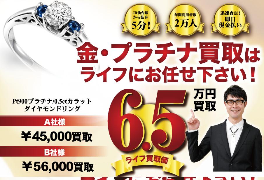 ブランド買取ライフでは均プラチナも仙台地域最高クラス買取中!