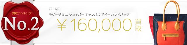 ラゲージ ミニ ショッパー キャンバス ポピー ハンドバッグ 16万円