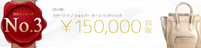 ラゲージ ナノ ショッパー カーフ ハンドバッグ 15万円買取