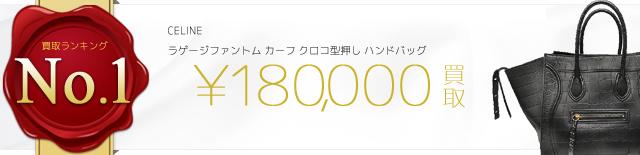 ラゲージファントム カーフ クロコ型押し ハンドバッグ 18万円買取