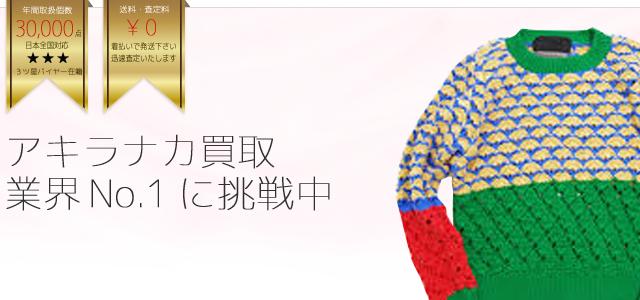 アキラナカ 高価買取中 ライフ仙台店