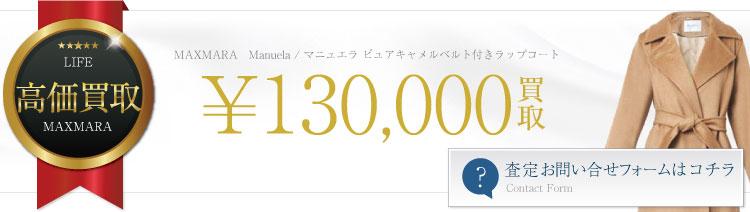 Manuela / マニュエラ ピュアキャメルベルト付きラップコート 13万円買取