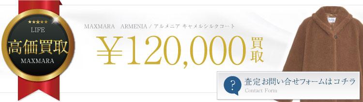 ARMENIA / アルメニア キャメルシルクコート 12万円買取