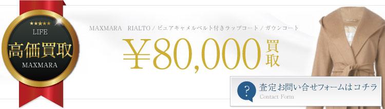 RIALTO / リアルト ピュアキャメルベルト付きラップコート / ガウンコート 8万円買取