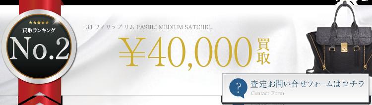 3.1 フィリップ リム PASHLI MEDIUM SATCHEL  4万円買取