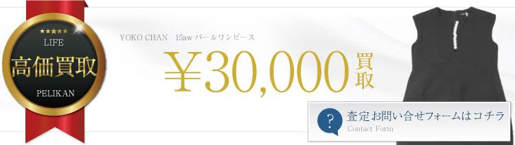 15awパールワンピース 3万円買取