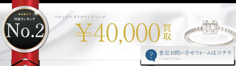 ベルシオラ ダイヤモンド リング  4万円買取 ライフ仙台店
