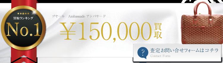 ゴヤール Ambassade アンバサード 15万円買取 ブランド買取ライフ