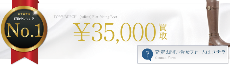 [calista] Flat Riding Boot ブランド買取ライフ