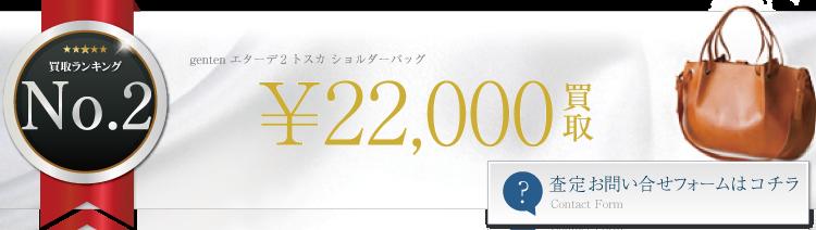 ゲンテン エターデ2 トスカ ショルダーバッグ 2.2万円買取 ブランド買取ライフ