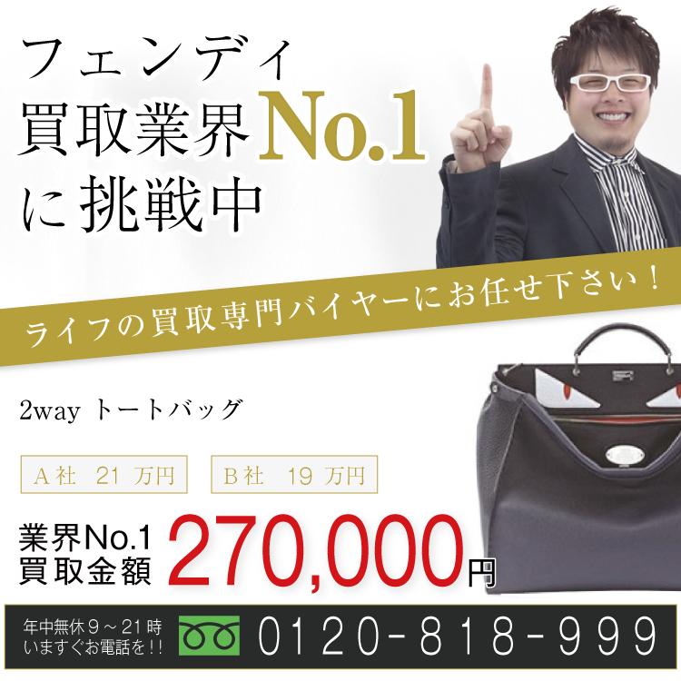 フェンディ高価買取 モンスター2Wayトートバッグ高額査定!お電話でのお問合せはコチラ!