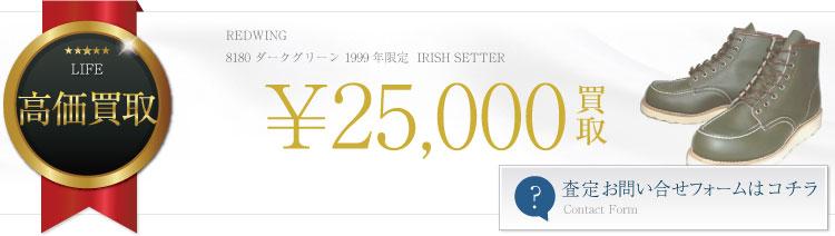 8180 ダークグリーン 1999年限定  IRISH SETTER ~2.5万円買取