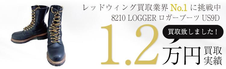 8210LOGGERロガーブーツUS9D 1.2万円買取 / 状態ランク:B 中古品-可