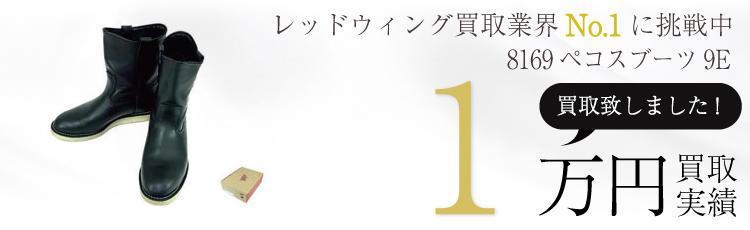 8169ペコスブーツ9E 1万円買取 / 状態ランク:A 中古品-良い