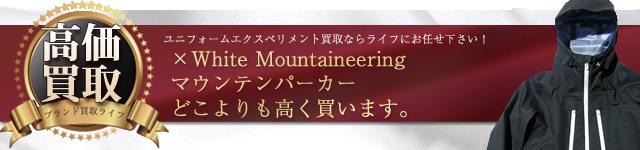 ユニフォームエクスペリメント×White Mountaineeringマウンテンパーカー高額査定中