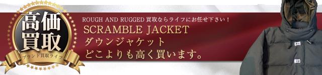 ROUGH AND RUGGED SCRAMBLE JACKET ダウンジャケット高価買取中