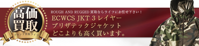 ROUGH AND RUGGED ECWCS JKT 3レイヤーブリザテックジャケット高価買取中