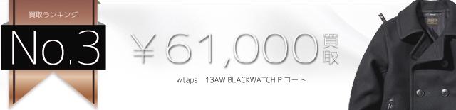 13AW BLACKWATCH Pコート 6.1万買取
