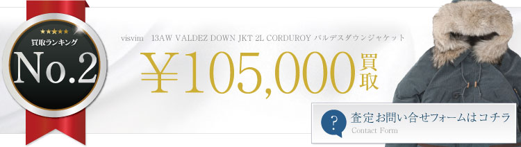 13AW VALDEZ DOWN JKT 2L (CORDUROY)バルデスダウンジャケット  10.5万円買取