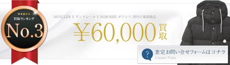 MONCLER V モンクレールV BOROSIRI ボロシリ 国内正規取扱品 6万円買取