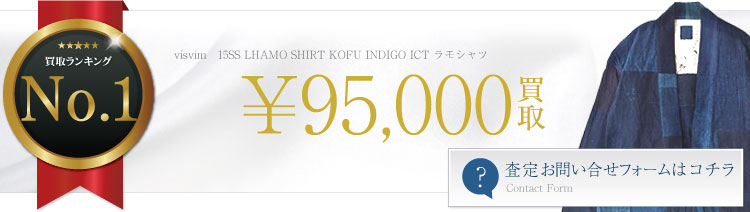 15SS LHAMO SHIRT KOFU INDIGO ICT ラモシャツ 9.5万円買取