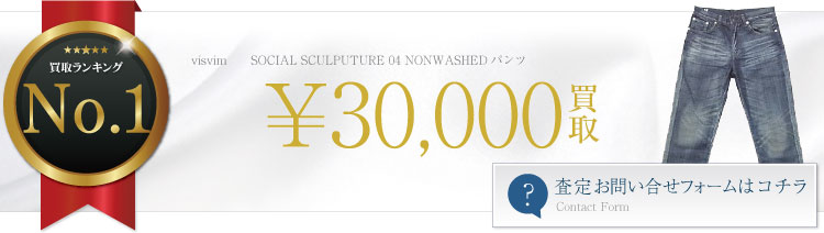 SOCIAL SCULPUTURE 04 NONWASHEDパンツ 3万円買取